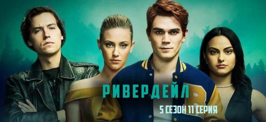 Ривердэйл 5 сезон 11 серия