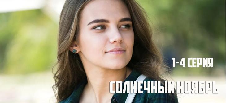 Солнечный ноябрь 1, 2, 3 и 4 серия