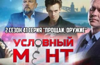 Условный мент 2 сезон 41 серия Прощай, оружие 29.08.2021