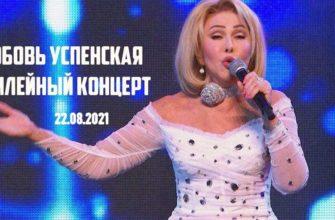 Любовь Успенская. Юбилейный концерт 22.08.2021