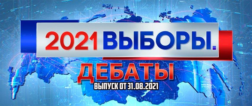 Предвыборные дебаты 31.08.2021