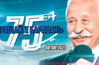 Фильм про Якубовича 08.08.2021
