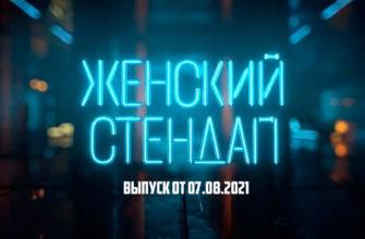 Женский стендап выпуск 07.08.2021