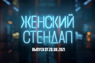 Женский стендап выпуск 28.08.2021