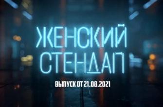 Женский стендап выпуск 21.08.2021