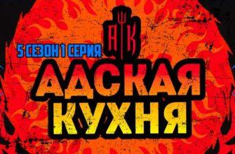 Адская кухня 18.08.2021 5 сезон 1 серия