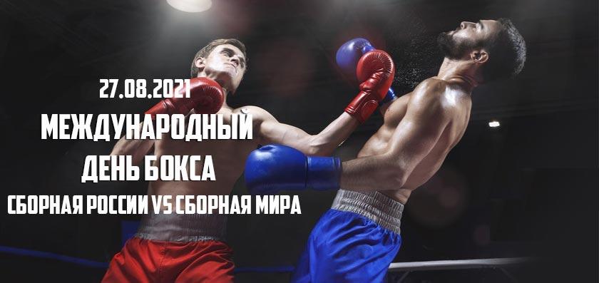 27.08.2021 Международный день бокса