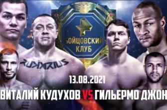 Бокс Прямая трансляция 13.08.2021 Кудухов-Джонс