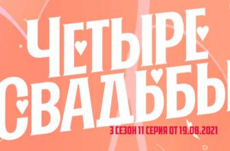 Четыре свадьбы 19.08.2021 3 сезон 11 серия