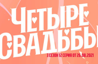 Четыре свадьбы 26.08.2021 3 сезон 12 серия