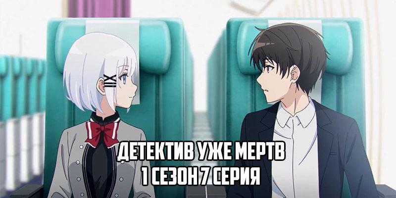 Детектив уже мертва 1 сезон 7 серия