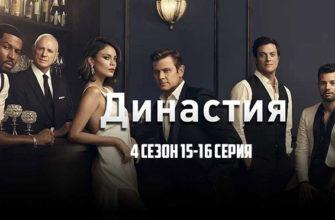 Династия 4 сезон 14 15 серия