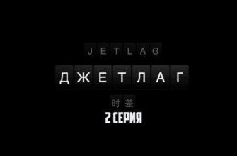 Джетлаг 2 серия