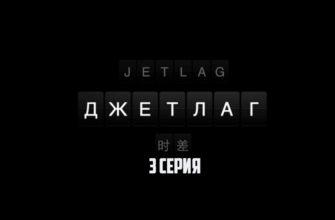 Джетлаг 3 серия