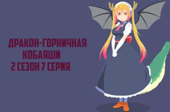 Дракон горничная Кобаяши 2 сезон 7 серия