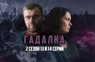 Гадалка 2 сезон 13-14 серия