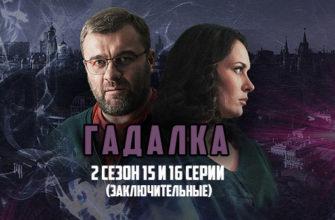 Гадалка 2 сезон 15-16 серия
