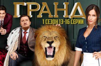 Гранд 1 сезон 13 14 15 16 серия