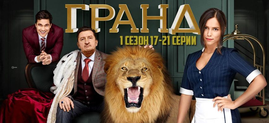 Гранд 1 сезон 17 18 19 20 21 серия