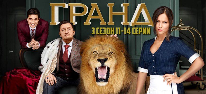 Гранд 3 сезон 11 12 13 14 серия
