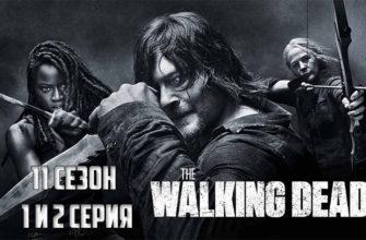 Ходячие мертвецы 1-2 серии 11 сезон
