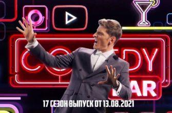 Камеди Клаб 17 сезон новый выпуск от 13.08.2021