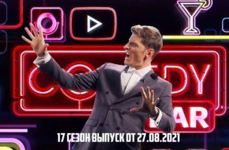 Камеди Клаб 17 сезон новый выпуск от 27.08.2021