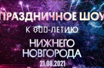 Шоу к 800-летию Нижнего Новгорода смотреть онлайн 21.08.2021