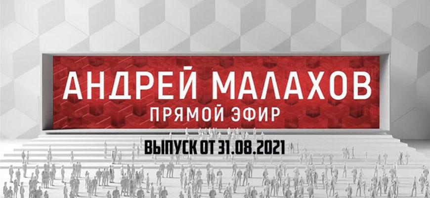 Прямой эфир сегодняшний выпуск 31.08.2021