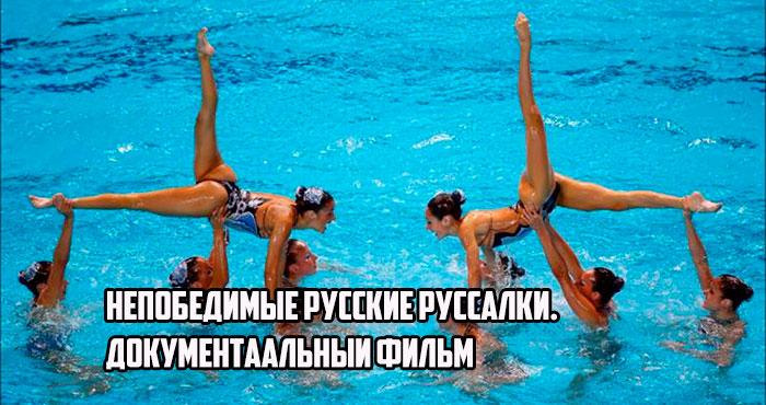 непобедимые русские русалки 7.08.2021