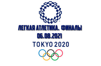 Легкая атлетика финалы 06.08.2021