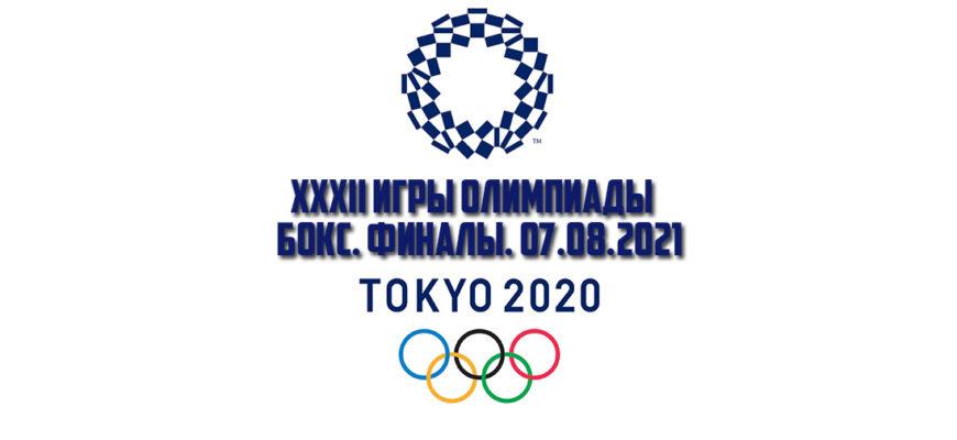 Бокс финалы 07.08.2021 Олимпиада в Токио