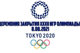 закрытие олимпиады 8.08.2021