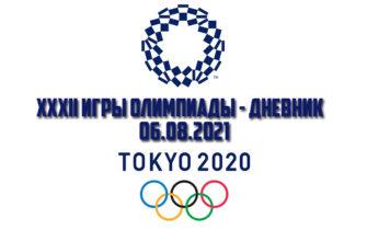 Дневник Олимпиады в Токио 06.08.2021