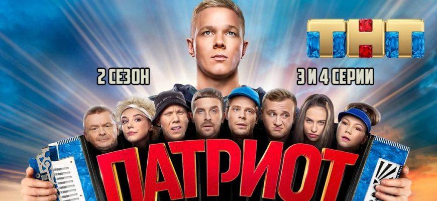 Патриот 2 сезон 3-4 серия