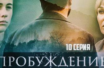 Пробуждение 10 серия