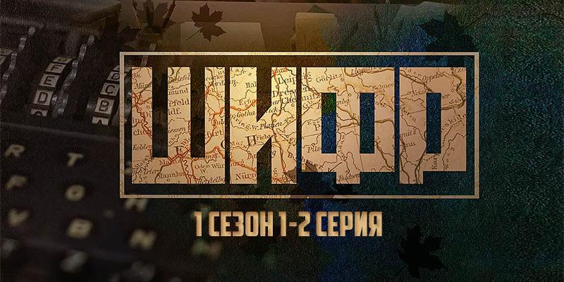 Шифр 1 сезон 1-2 серия
