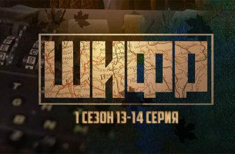 Шифр 1 сезон 13 -14 серия
