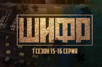 Шифр 1 сезон 15 -16 серия