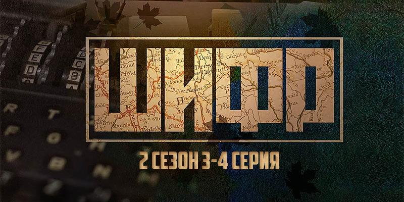 Шифр 2 сезон 3-4 серия