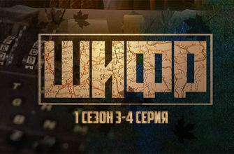 Шифр 1 сезон 3-4 серия