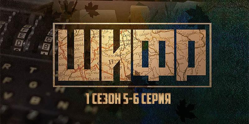 Шифр 1 сезон 5-6 серия