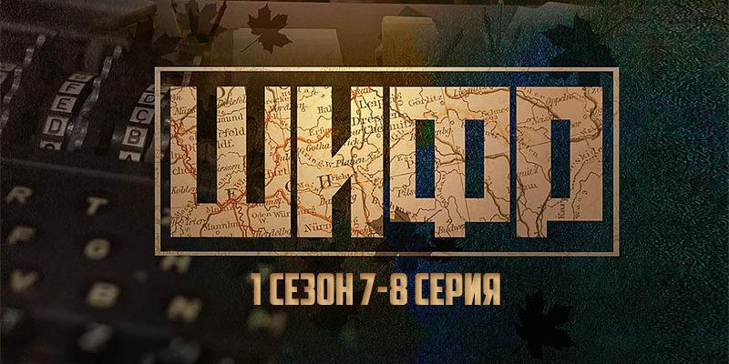 Шифр 1 сезон 7-8 серия