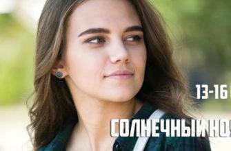 Солнечный ноябрь 13, 14, 15 и 16 серия