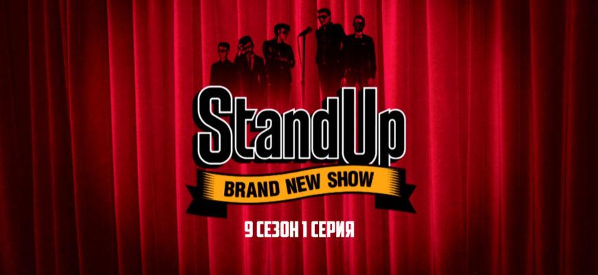 Stand Up 9 сезон 1 выпуск от 30.08.2021