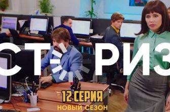Сториз 2 сезон 12 серия