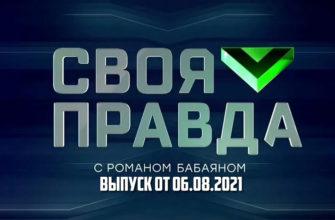 Своя правда выпуск 06.08.2021