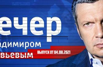 Вечер с Владимиром Соловьевым 04.08.2021