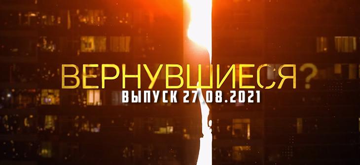 Вернувшиеся 27.08.2021 3 сезон 2 выпуск