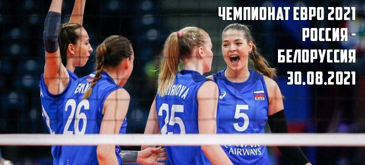 Волейбол Россия - Белоруссия 30.08.2021
